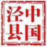 泾县人民政府发布