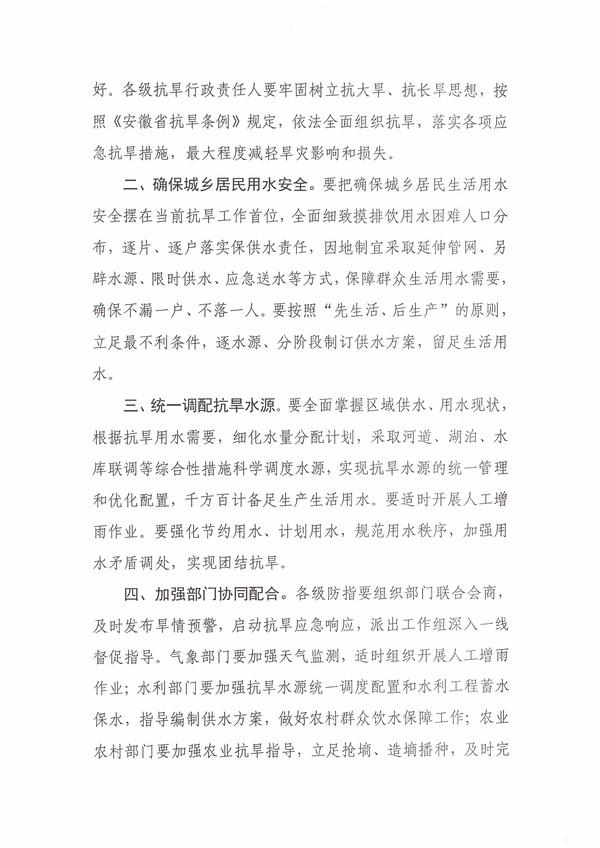 宣城市防汛抗旱指挥部关于启动抗旱Ⅳ级应急响应的通知_页面_2.jpg