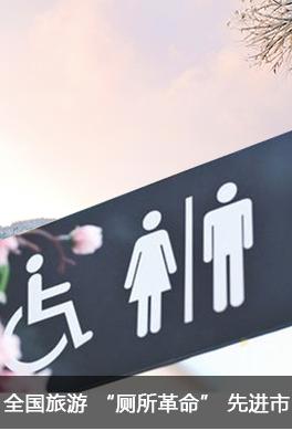 """全國旅游""""廁所""""改革先進市"""