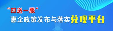 """""""四送一服""""雙千工程惠企政策發布與兌現落實平臺"""