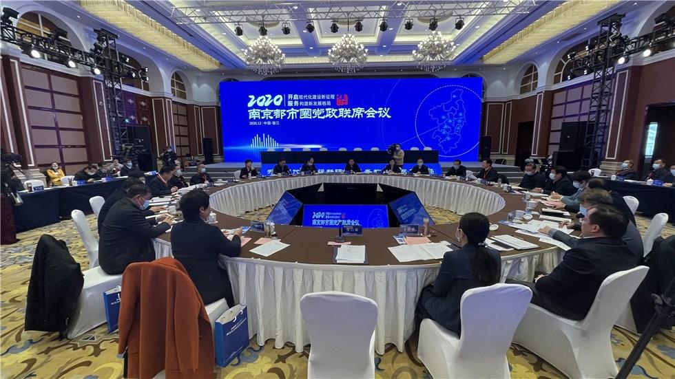 我市參加南京都市圈黨政聯席會議 陶方啟出席會議