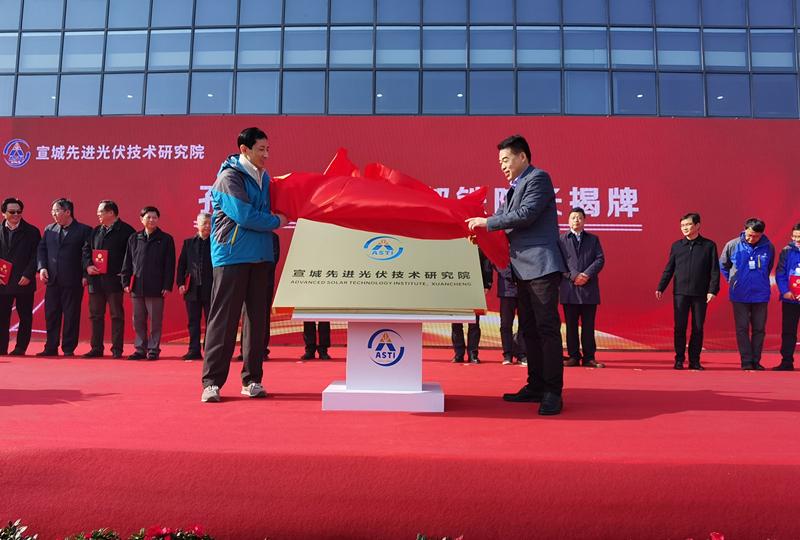 宣城先进光伏技术研究院揭牌暨宣城市政府与思爱普(中国) 战略合作签约仪式举行