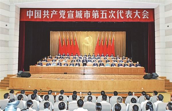 奋进新征程 建功新时代 奋力把宏伟蓝图变为美好现实 中国共产党宣城市第五次代表大会胜利闭幕