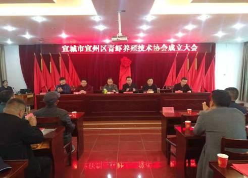 宣州区青虾养殖技术协会成立