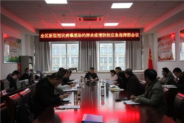 宣州區召開新型冠狀病毒感染的肺炎疫情防控應急指揮部會議