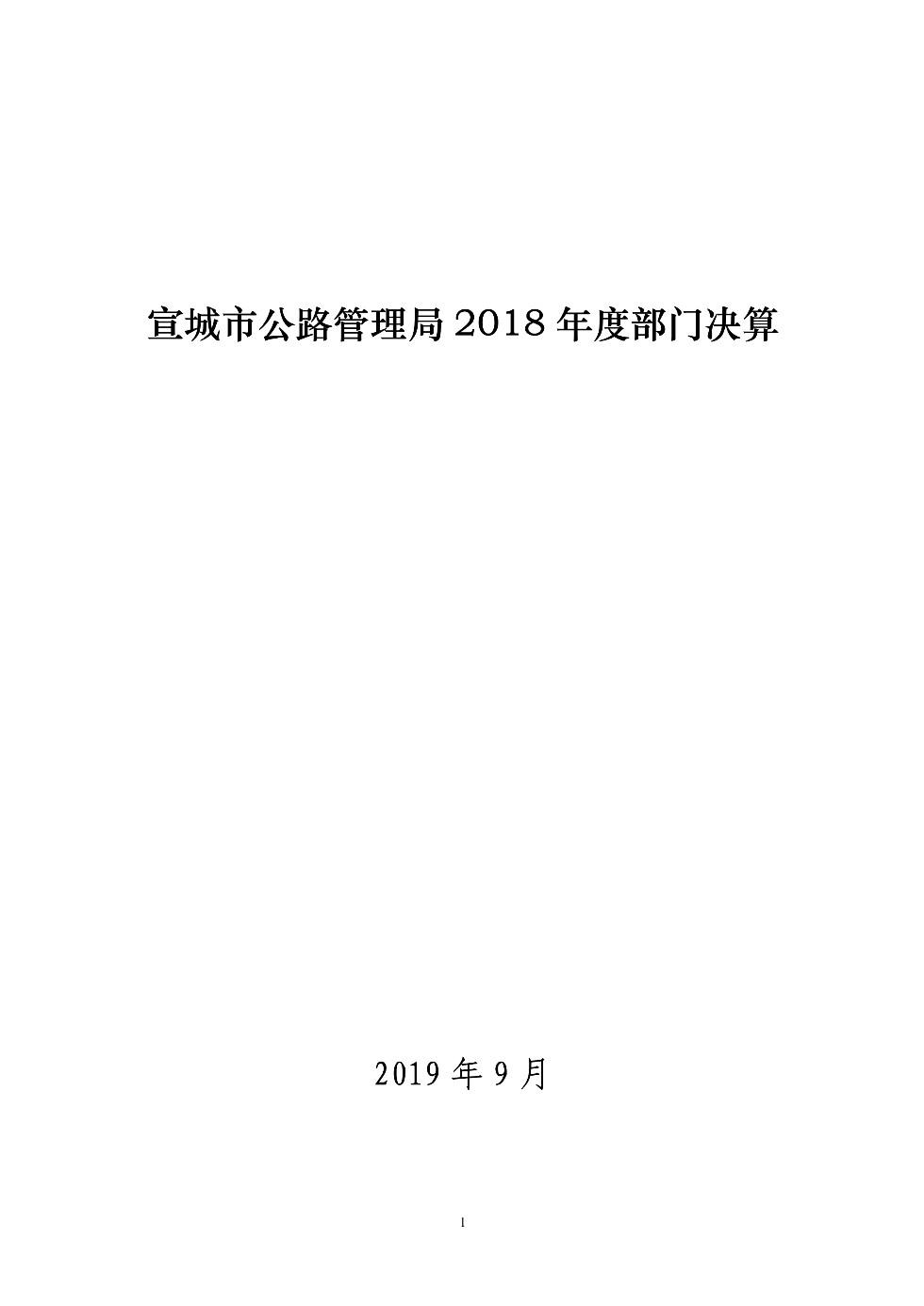 2018年公路局决算公开222_1.jpg
