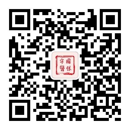宁国市医保局
