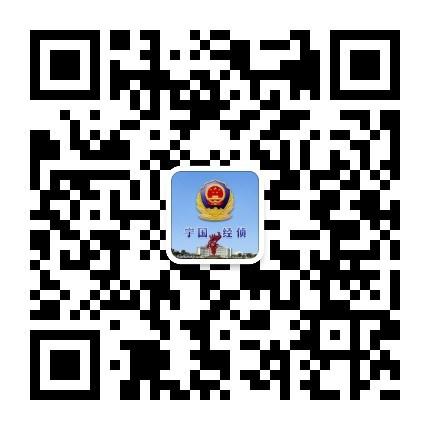 宁国经侦服务平台