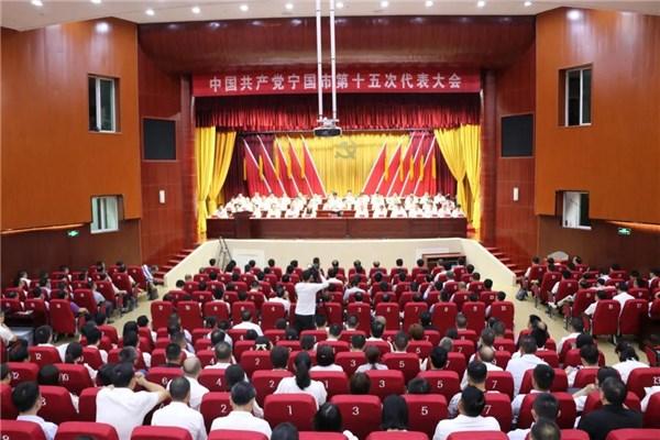 中国天博天博市第十五次代表大会胜利闭幕