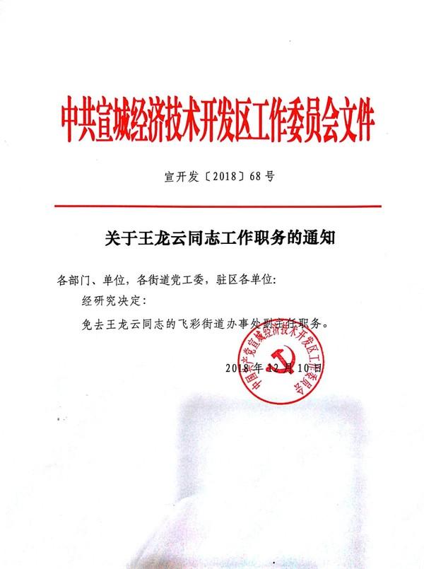 王龙云同志任职文件(免副主任).jpg