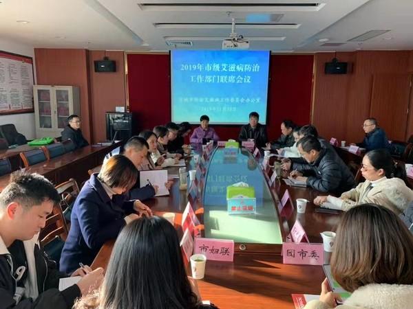 召开宣城市2019年市级艾滋病防控部门联席会.jpg