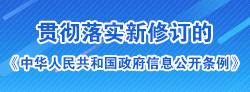 貫徹落實新修訂的《中華人民共和國政府信息公開條例》