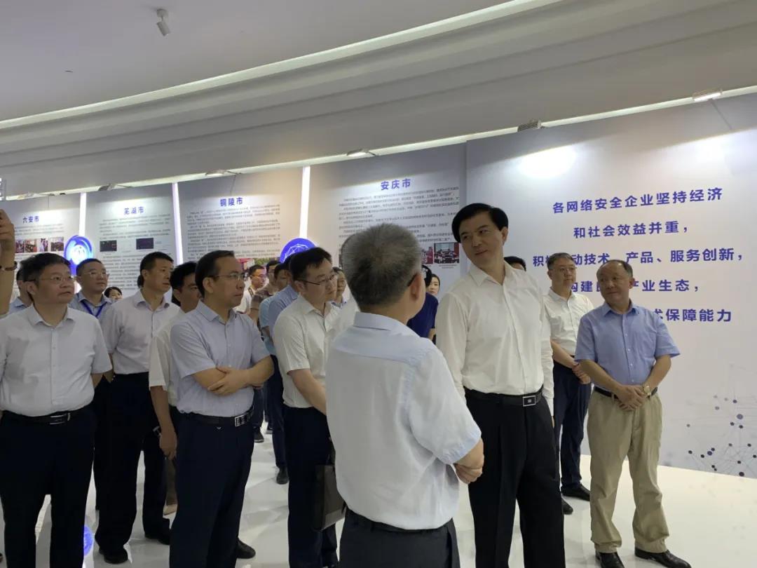 2020年安徽省网络安全宣传周活动启动 陶明伦参观网络安全展