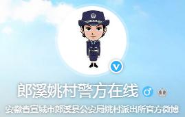 郎溪姚村警方在线