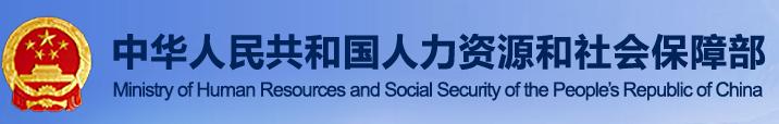 中华人民共和国人力资源和社会保障部