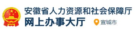 省人社厅网办