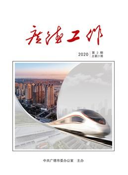 《广德工作》2020年度第2期