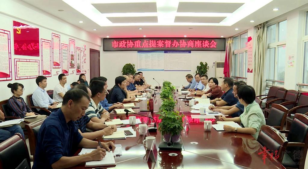 陈红英督办市政协重点提案