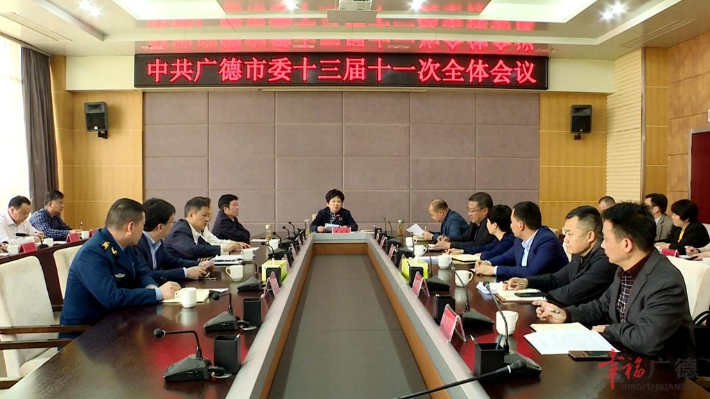 陈红英主持召开中共广德市委十三届十一次全体会议