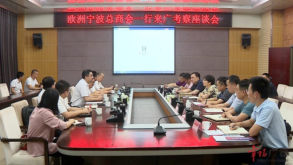 欧洲宁波总商会一行来广考察 陈红英出席座谈会