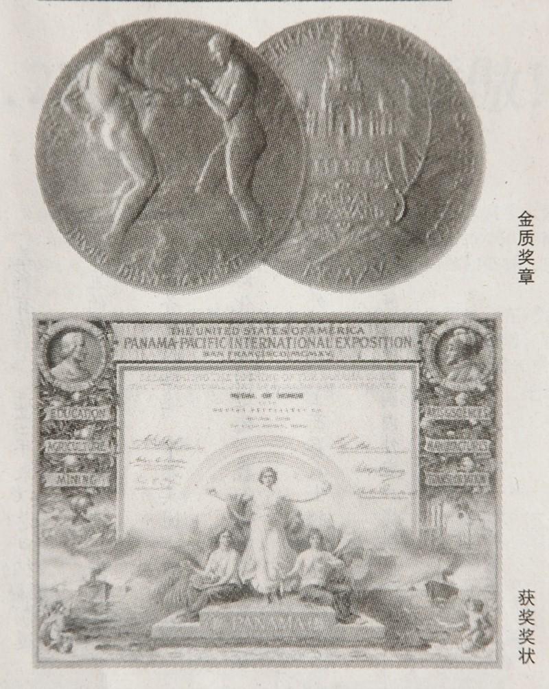 1905年获博览会金奖.jpg