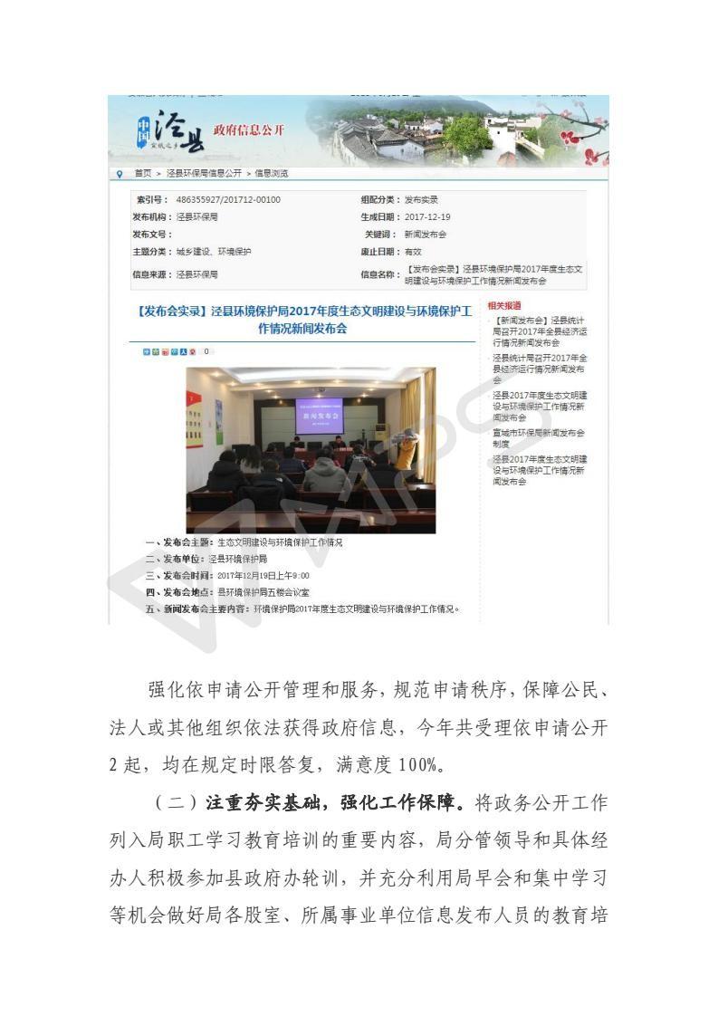 泾县环保局2017年政府信息公开工作报告_04.jpg
