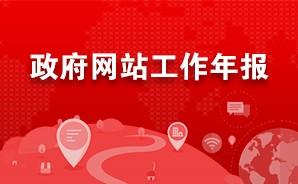 涇縣人民政府網站年度工作報表