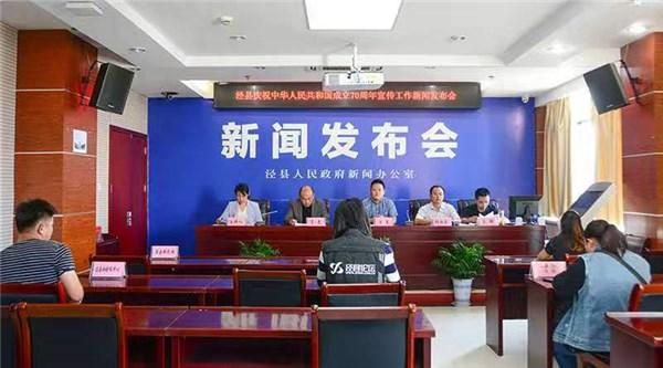 泾县庆祝中华人民共和国成立70周年宣传工作新闻发布会