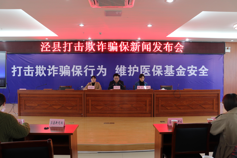 泾县打击欺诈骗保维护基金安全新闻发布会