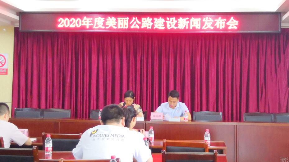 泾县2020年度美丽公路建设