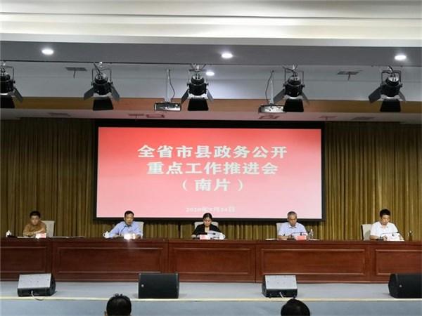 全省市县政务公开重点工作推进会(南片)在定远县召开