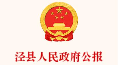 泾县人民政府公报