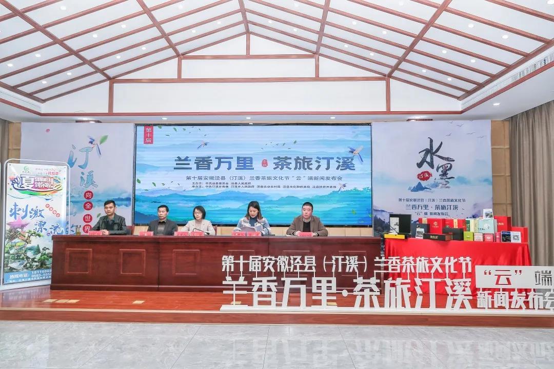 第十屆安徽涇縣(汀溪)蘭香茶旅文化節新聞發布會
