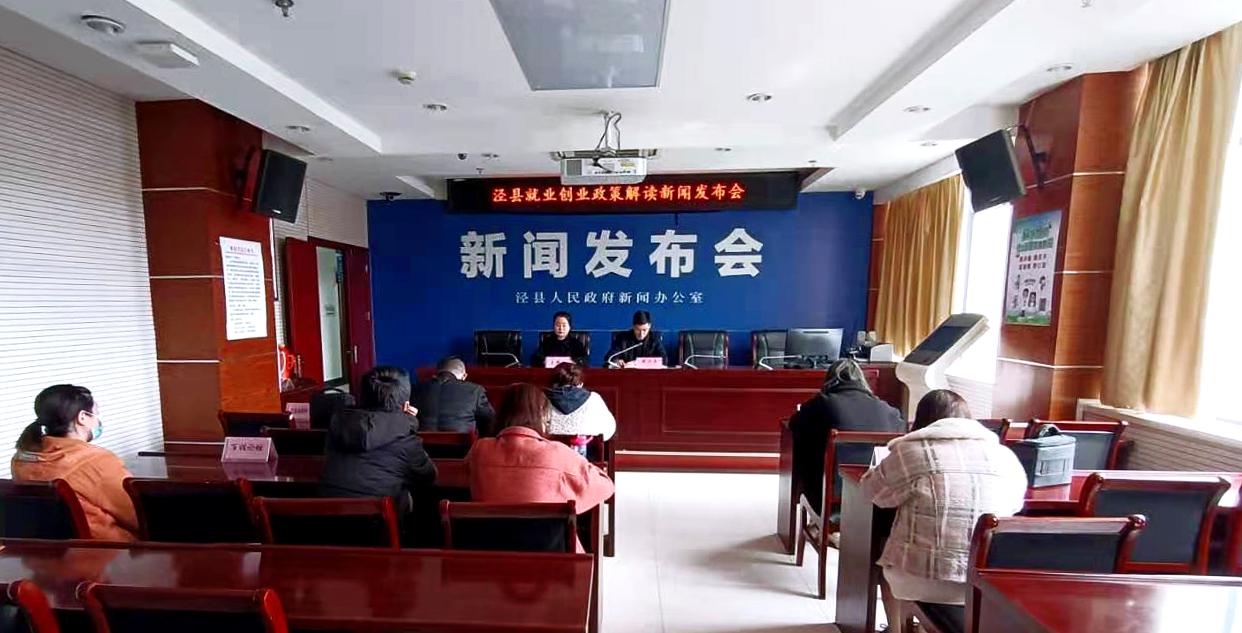 泾县就业创业政策解读新闻发布会