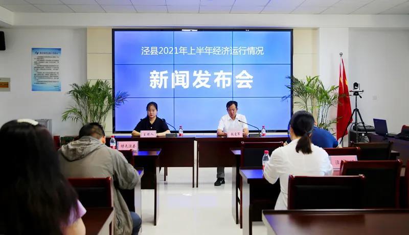 泾县2021年上半年经济运行 情况新闻发布会