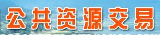 江苏快3平台公共资源交易信息