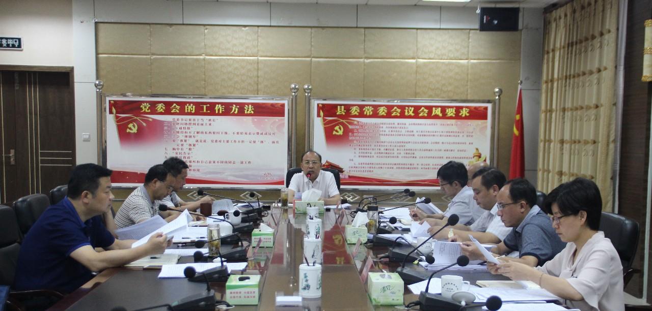 县委zhao开常委huiyi  黄德泉主chi