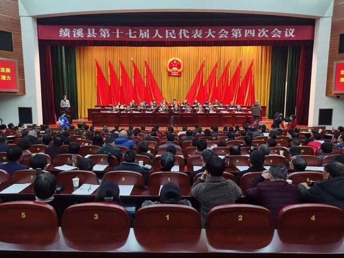 绩溪县第十七届人民代表大会第四次会议胜利闭幕