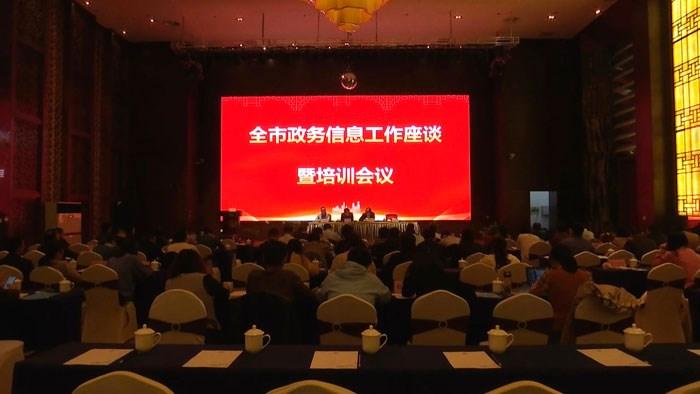 胡旭华出席全市政务资料大发快三网址网址座谈暨培训会议