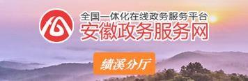 安徽政务fu务网-kai8平台官网分厅