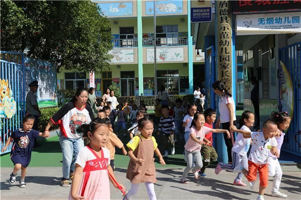 示范幼儿园.jpg